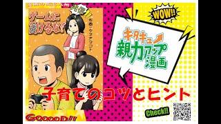 キタキュー親力アップ漫画「ゲームに負けるな!」(リンク先ページで動画を再生します。)