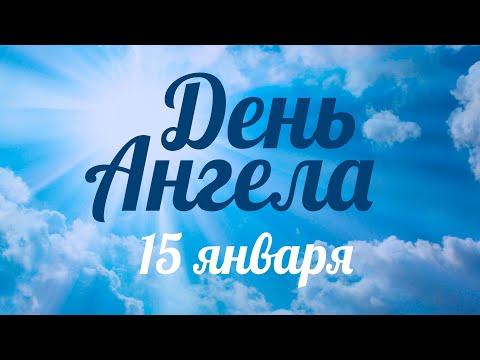 День ангела 15 января – День преподобного Серафима Саровского – отец Андрей Ткачёв