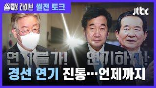 """""""'상당한 사유'로 대선 경선 일정 변경""""…어떻게 보나? / JTBC 썰전라이브"""