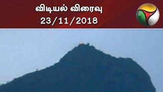 Vidiyal Viraivu | 23-11-2018 | Puthiya Thalaimurai TV