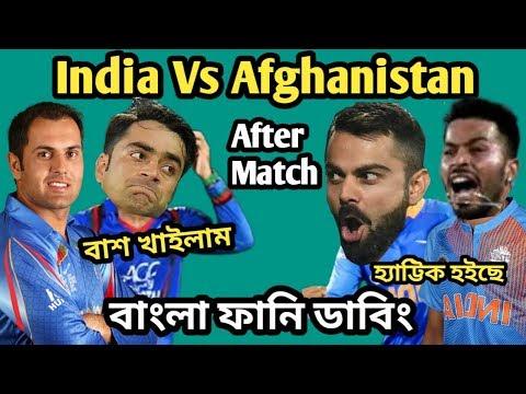 India vs Afghanistan After World Cup Match Funny Dubbing 2019 | virat Kohli_Rashid_khan|Sure Binodon