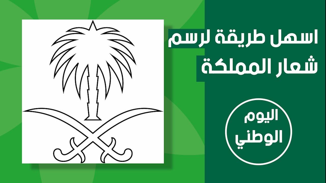اليوم الوطني السعودي سيفين ونخلة كيف ترسم شعار السعودية للمبتدئين بطريقة سهلة Youtube