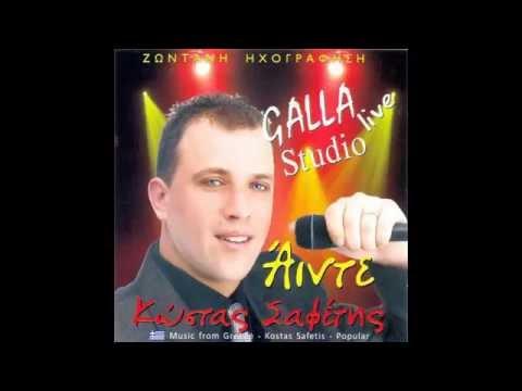 ΣΑΦΕΤΗΣ ΚΩΣΤΑΣ - ἉΙΝΤΕ (GALLA LIVE) 2012