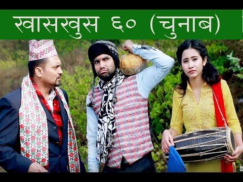 Nepali comedy khas khus 60 (चुनाब ) by www.aamaagni.com