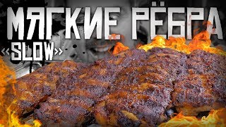 Как приготовить мягкие ребра с домашним барбекю?