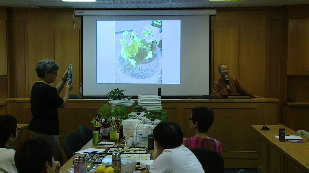 2015_07_12 星期講座:環保DIY 妙居法師主講 - YouTube