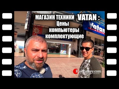 Магазин техники Vatan // цены // компьютеры // комплектующие