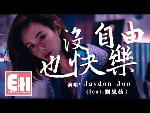 Jaydon Joo - 沒自由也