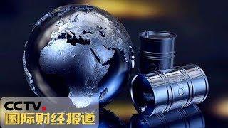 《国际财经报道》 20190520  CCTV财经