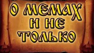 О мемах и не только (юбилейный выпуск)