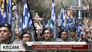 Η λιτάνευση της εικόνας του Αγίου Νικολάου προστάτη της Κοζάνης