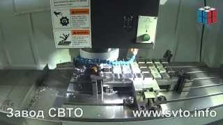 СВТО-3000 (УСП-12). Изготовление плиты установочной 480x240x60 с Т-образным пазом 12 мм. Завод СВТО(, 2014-12-25T07:38:04.000Z)