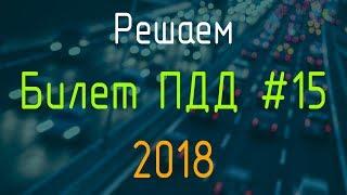 Решаем Билет ПДД №15 / Экзамен ГИБДД онлайн 2018