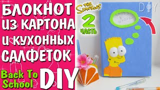 Back To School DIY: БЛОКНОТ своими руками [БАРТ СИМПСОН] Simpsons #2(, 2016-07-30T14:30:00.000Z)