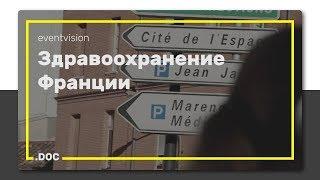 Здравоохранение Франции(, 2012-07-31T12:53:24.000Z)