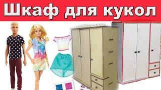 Шкаф для кукол своими руками. Делаем шкаф для Барби. Кукольная мебель.