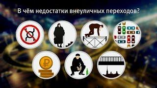 Пешеходные переходы: проблемы и решения(Фильм движения «Красивый Петербург» о том, почему в городах нельзя строить подземные и надземные переходы,..., 2015-02-03T15:54:05.000Z)