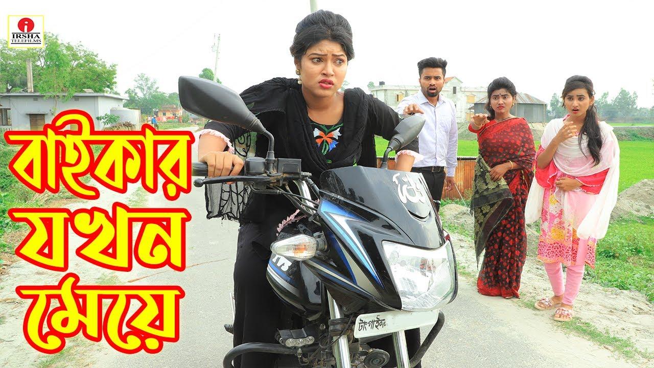 বাইকার যখন মেয়ে   Biker Jokhon Meye   জীবন মুখী ফিল্ম   অনুধাবন   KS Toma   Irsha Telefilms