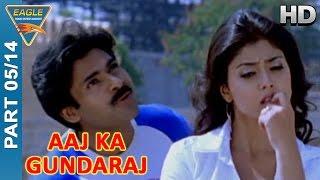 aaj ka gundaraj movie part 0514 pawan kalyan shriya eagle hindi movies