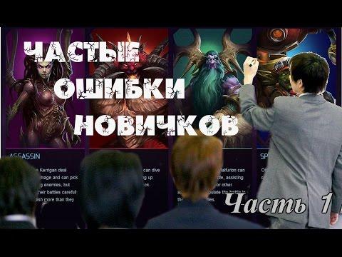 видео: Частые ошибки новичков в heroes of the storm (часть 1) [#hots_by_fearzan]