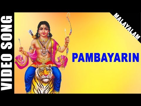 Pambayarin | Ayyappan | K.J. Yesudas | Malayalam | Devotional Song | HD Temple Video