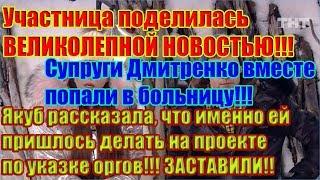 Дом 2 Новости 18 Июля 2019 (18.07.2019) Свежие Новости