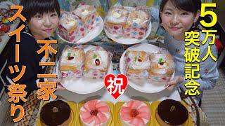 【5万人突破記念】不二家スイーツ祭り!【大食い】【双子】