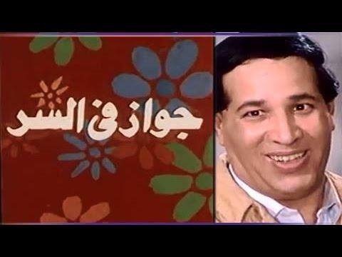 الفيلم العربي: جواز فى السر motarjam