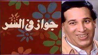 الفيلم العربي: جواز فى السر