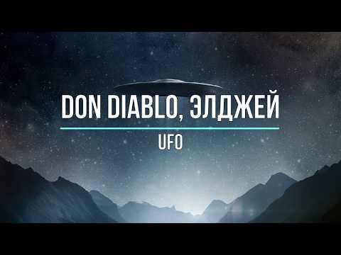 DON DIABLO, ЭЛДЖЕЙ - UFO (Текст песни)