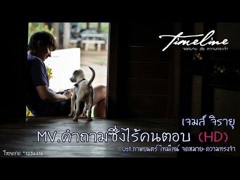 [Official MV] คำถามซึ่งไร้คนตอบ - เจมส์ จิรายุ (Ost.Timeline จดหมาย-ความทรงจำ) [HD]