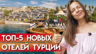 Шикарные новые отели в Турции Куда полететь летом 2021 года
