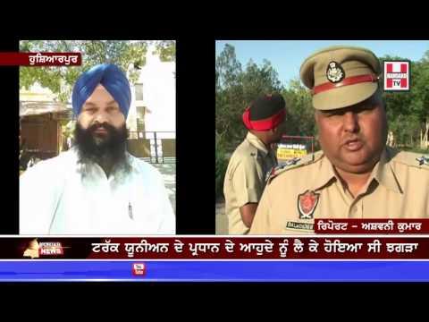Sarpanch Satnam Singh murder in Chandigarh   Hamdard TV  