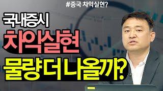 국내증시 차익실현 물량 더 나올까? (마감시황.주식투자/20.07.10)