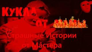 Кукла от МАМЫ (УЖАСЫ) / doll from her mother (horror)