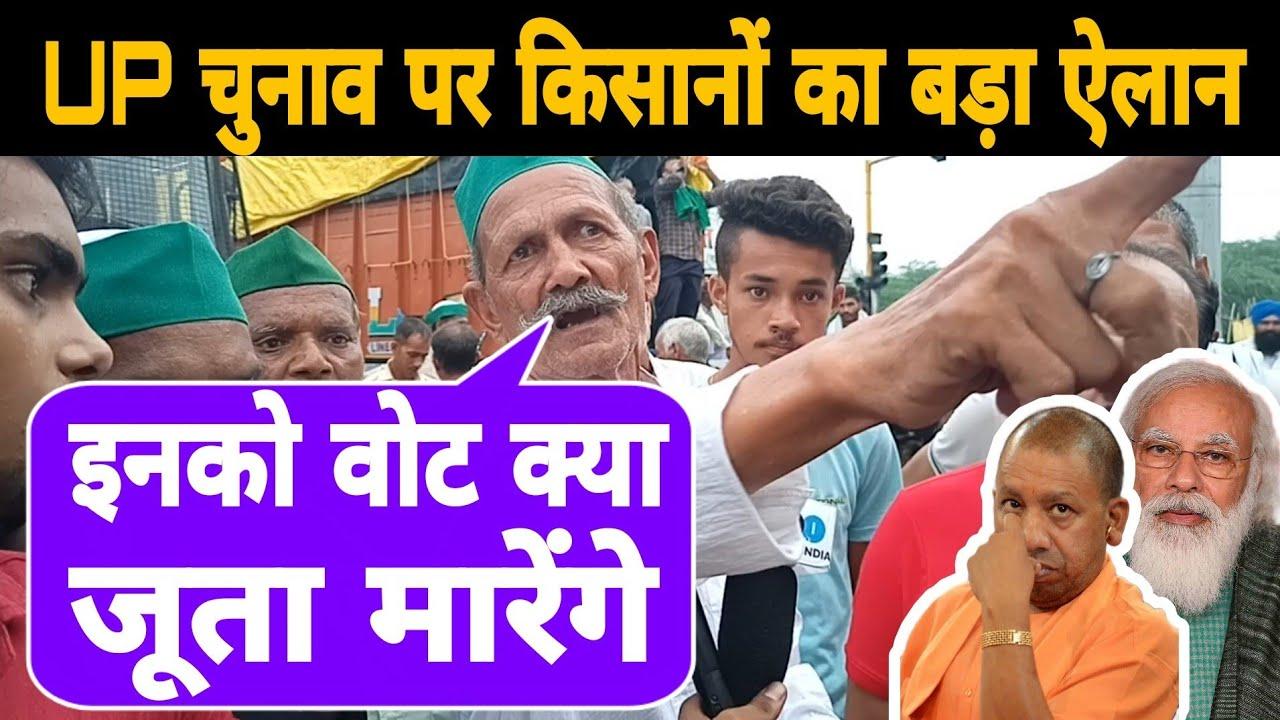 Delhi Farmers Protest   Jantar Mantar   Kisaan Andolan   Trending News   UP Election Result  AR News