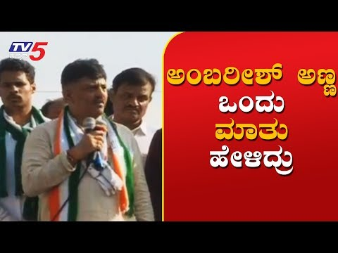 DK Shivakumar Speech In Mandya | Mandya Lok Sabha | TV5 Kannada