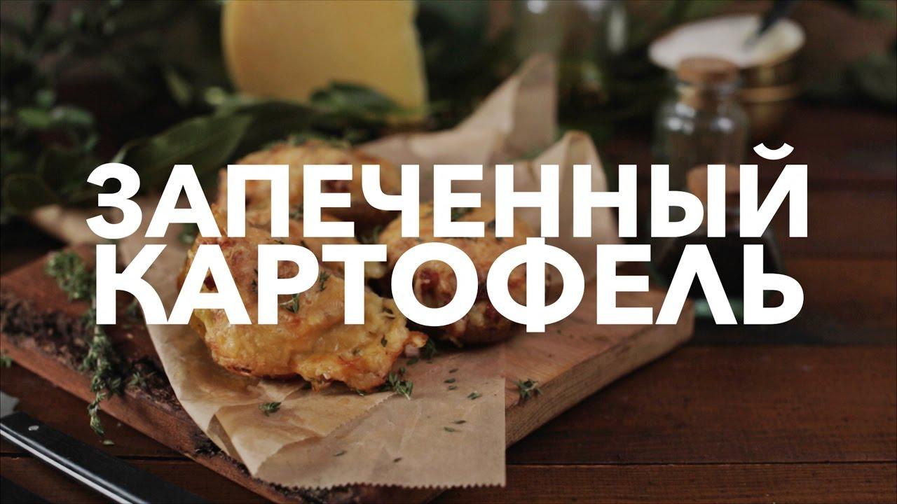 Запеченный картофель [Рецепты Bon Appetit]