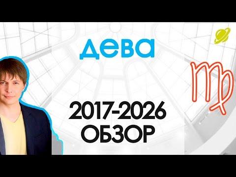 Гороскоп Дева на год 2018 - 2026 Астрологический прогноз / Павел Чудинов  Astrology Horoscopes