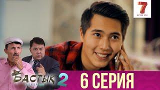 Бастық боламын - 2 маусым 6 шығарылым (Бастык боламын - 2 сезон 6 серия)