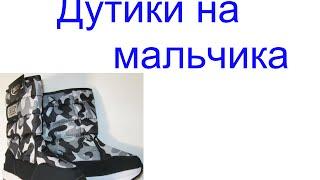 Дутики на мальчика(, 2015-10-30T15:05:57.000Z)