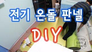 전기 온돌 난방 판넬 DIY  (온돌 매트, 필름 난방…