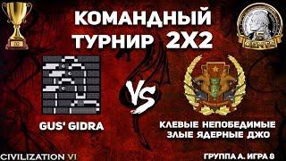 Последняя игра группового этапа! Командный турнир 2х2 Civilization VI. Gus' Gidra vs. КНЗЯД