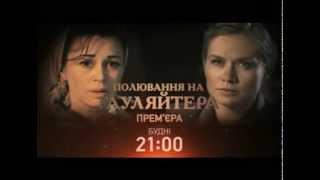 """Анонс сериала """"Охота на гауляйтера"""" с А.Заворотнюк"""