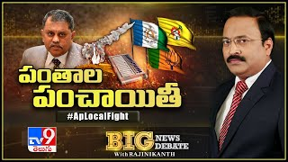 Big News Big Debate || ఏపీ పంచాయితీ.. పోలింగ్ సాగుతుందా? ఆగుతుందా? || Rajinikanth TV9