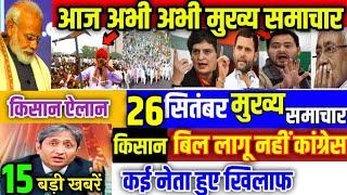 आज  26 सितंबर 2020 की बड़ी खबरें, फटाफट खबरें, Bihar election news,mp bypoll ,kanhaiya Kumar