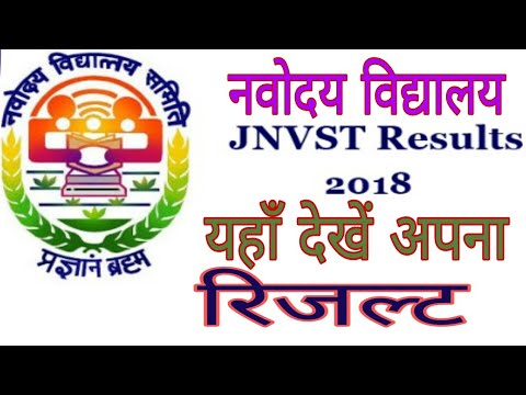 Navodaya vidyalaya ka results