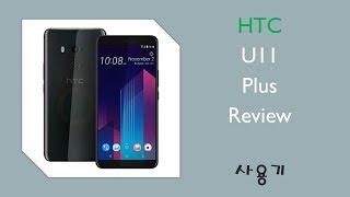 한국에서 구하기 힘든 레어폰?? HTC U11 플러스 …