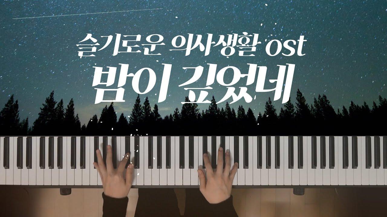 밤이 깊었네 - 슬기로운 의사생활 OST 피아노연주곡집 [arr.&piano by 니네언니]