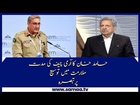 Hamid Khan analysis on Army Chief Extension | Nadeem Malik | 27 Nov 2019